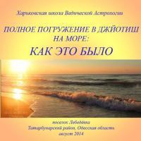 """Ретрит """"Полное погружение в Джйотиш"""". Лето 2014"""
